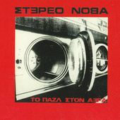 To Pazl Ston Aera (The Puzzle in the Air) by Stereonova (Στέρεο Νόβα)