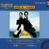 Kanden Kadhalai (Original Motion Picture Soundtrack) by Vidyasagar