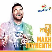 Sto Rithmo Tou Maki Pounenti von Various Artists