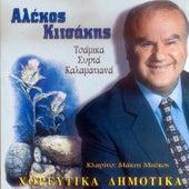Horeftika dimotika de Alekos Kitsakis (Αλέκος Κιτσάκης)