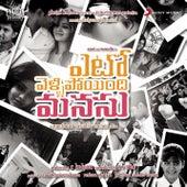 Yeto Vellipoyindhi Manasu by Various Artists