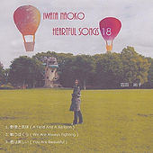 Heartful Songs 18 by Iwata Naoko