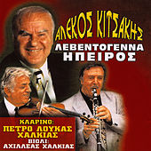 Leventogenna Ipeiros de Alekos Kitsakis (Αλέκος Κιτσάκης)