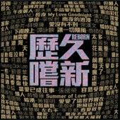 Li Jiu Chang Xin Reborn de Various Artists