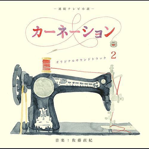 Carnation Original Soundtrack 2 by Naoki Sato