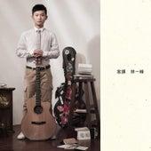 家課 (Homework) by Chet Lam
