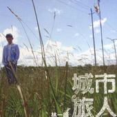 城市旅人 (Travelogue Three) by Chet Lam