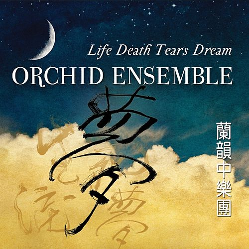 Life Death Tears Dream by Orchid Ensemble