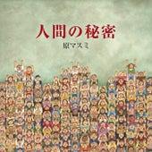 Human Secrets by Masumi Hara