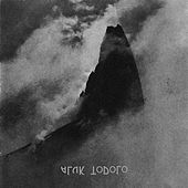 Occult Rock by Aluk Todolo