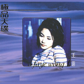 Ji Pin Tian Die Wang Fei (1) von Faye Wong