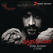 Thottupaar (Original Motion Picture Soundtrack) by Srikanthdeva