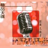 Ji Pin Tian Die Jing Dian Ming Qu Xuan by Various Artists