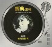 The Legendary Collection - Piao Liang De Gu Zhi by Danny Summer