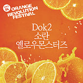 Orange Revolution Festival Part 4 by Various Artists
