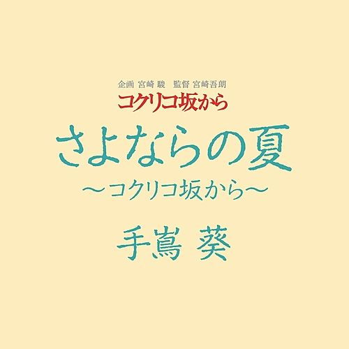 Summer of Farewells – From Up on Poppy Hill (film theme song) by Aoi Teshima