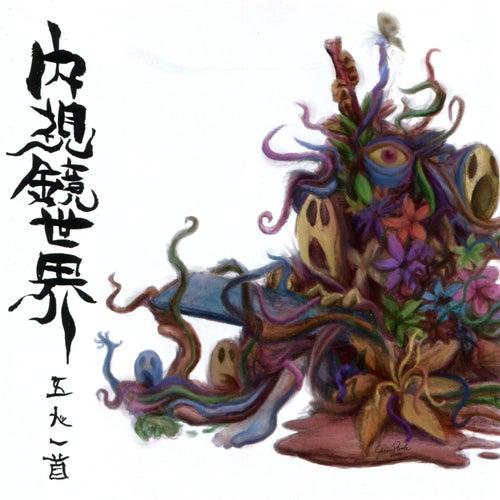 Naishikyo-Sekai by Gonin-Ish