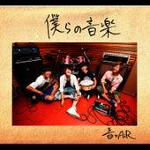 Bokuranoongaku by On/Air