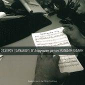 Stavrou Xarchakou / B' Anagnosi Me Ton Manoli Lidaki [Σταύρου Ξαρχάκου / Β' Ανάγνωση Με Τον Μανώλη Λιδάκη] by Manolis Lidakis (Μανώλης Λιδάκης)