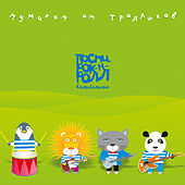 Mumikam ot Trollikov. Pospi rock-n-roll by Mumiy Troll