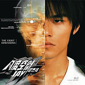 The Eight Dimensions de Jay Chou