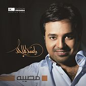 Mosiba de Rashed Al Majed