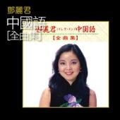 Zhong Guo Yu ( Quan Qu Ji ) de Teresa Teng
