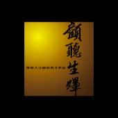 Gu Ting Sheng Hui Le Tan Da Zong Shi Jing Dian by Various Artists