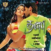Dhana by Various Artists