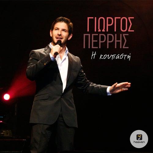 I Koupasti (Live) by George Perris