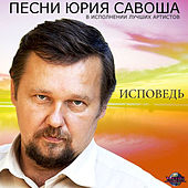 Songs Yuriy Savosh - Confessions by Various Artists