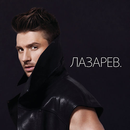 Lazarev. by Various Artists
