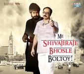 Me Shivajiraje Bhosale Boltoy by Various Artists
