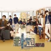 School 2013 OST by Kim BoKyung