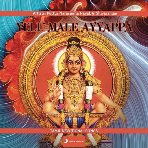 Yellu Male Ayyappa by Various Artists