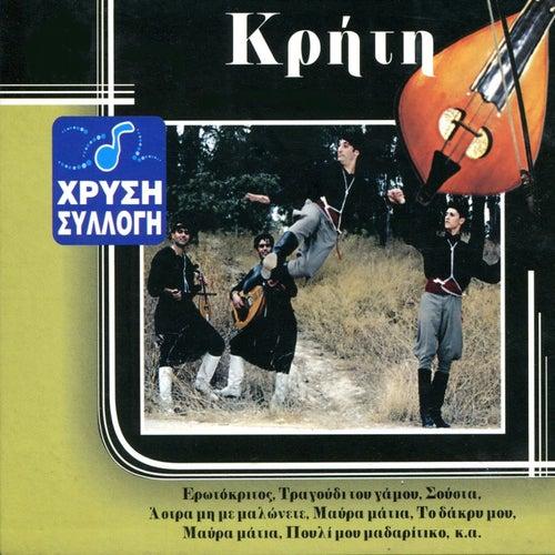Crete [Κρήτη] by Various Artists