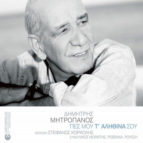"Dimitris Mitropanos (Δημήτρης Μητροπάνος): ""Pes Mou T' Alithina Sou [Πες Μου Τ' Αληθινά Σου]"""