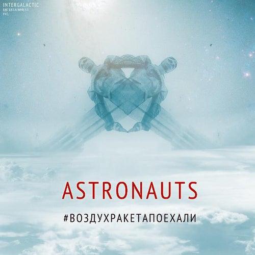 #Воздухракетапоехали de The Astronauts