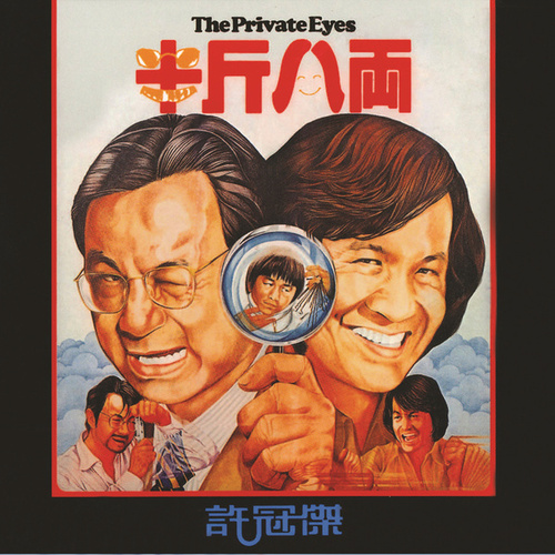 The Private Eyes Ban Jin Ba Liang by Sam Hui