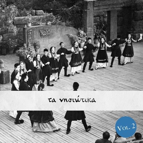 Ta Nisiotika, Vol.2 von Various Artists