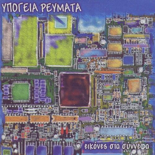Ikones Sta Sinnefa [Εικόνες Στα Σύννεφα] by Ypogia Revmata (Υπόγεια Ρεύματα)