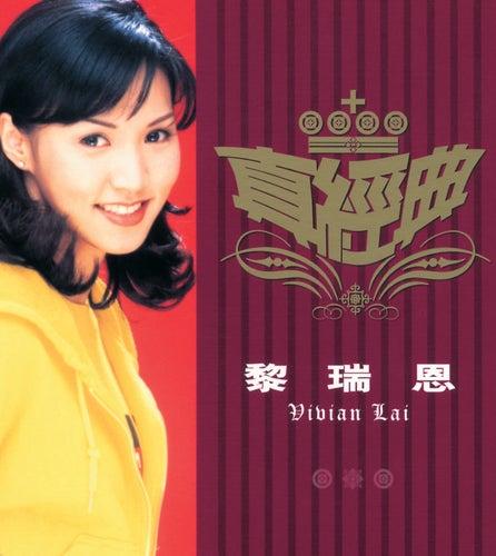Zhen Jin Dian - Vivian Lai by Vivian Lai