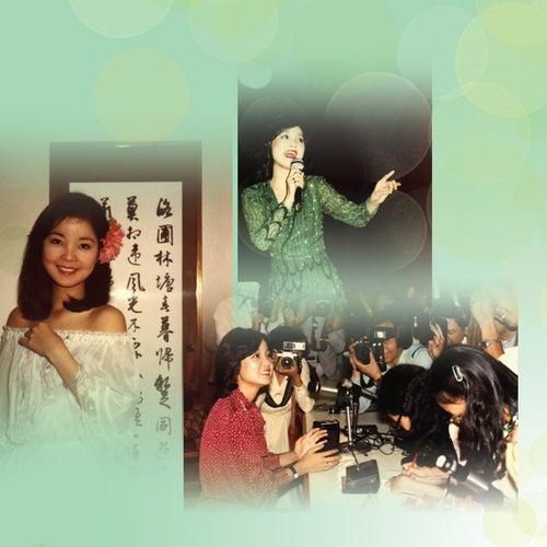 Jun Zhi Qian Yan Wan Yu - Guo Yu 14 von Teresa Teng