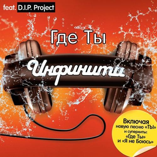 Gde Ty (feat. D.I.P. Project) de Infiniti