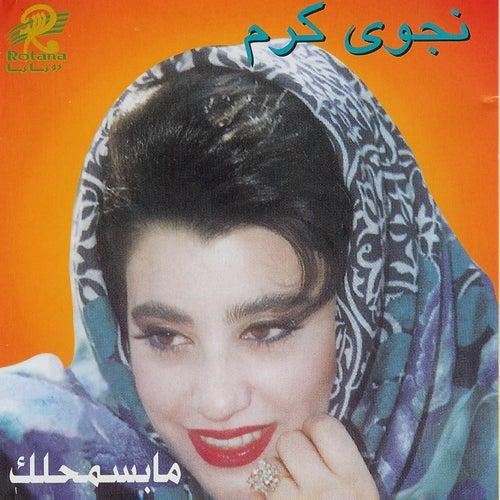 Ma Bessmahlak by Najwa Karam