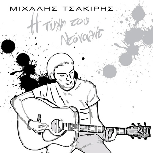 I Tyhi Tou Donald by Mihalis Tsakiris