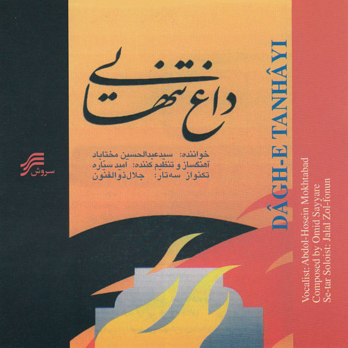 Dagh-E Tanhayi de Jalal Zolfonun