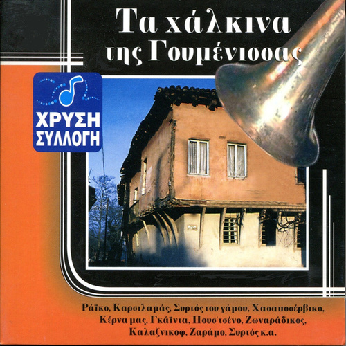 The Brass Instruments Of Goumenissa by The Brass Instruments Of Goumenissa (Τα Χάλκινα Πνευστά Της Γουμένισσας)