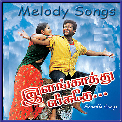 Elangaathu Visuthe by Various Artists