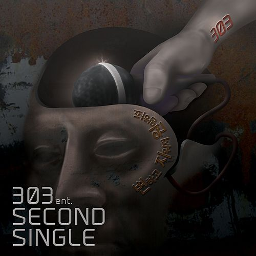 Break Up the Love by 303